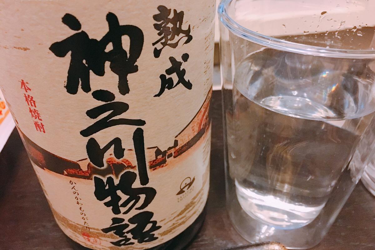 小正醸造 神之川物語