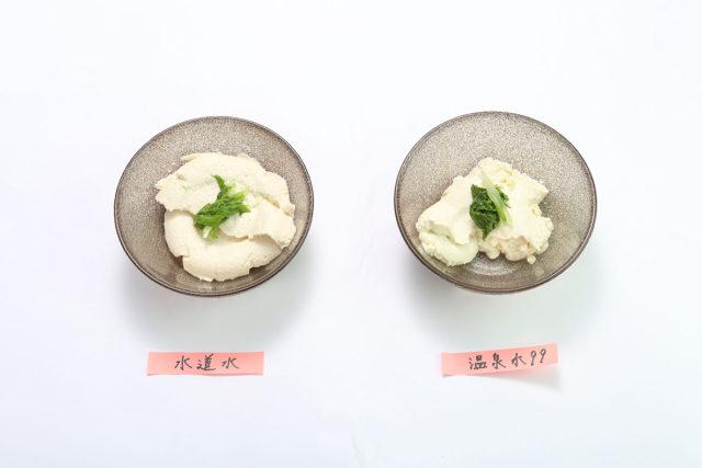 【温泉水99】超まろやか濃厚!手作り豆腐