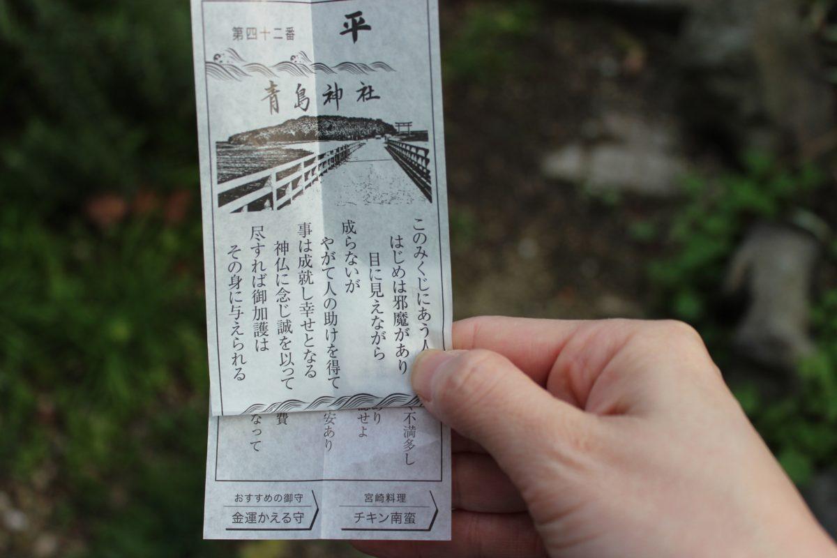 【インスタ映えする南九州】パワースポット巡り日南海岸~,青島神社,宮崎