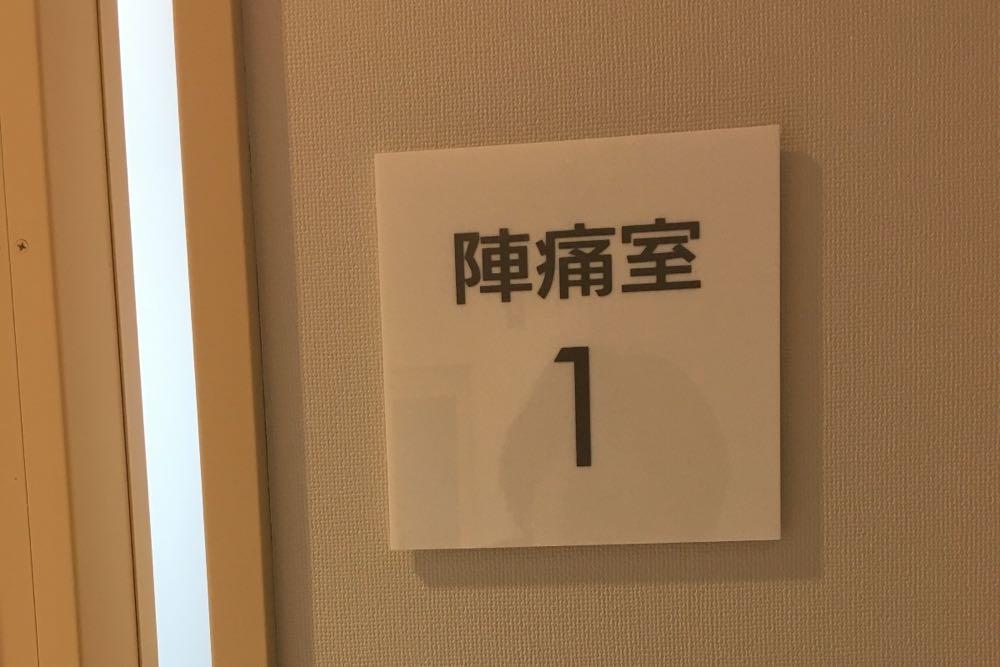 入院の部屋が陣痛室