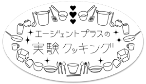 実験クッキング – 新しい料理にチャレンジするレシピサイト