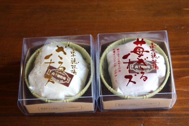 高千穂牧場スペシャルセット04 ミニざるチーズ プレーン苺