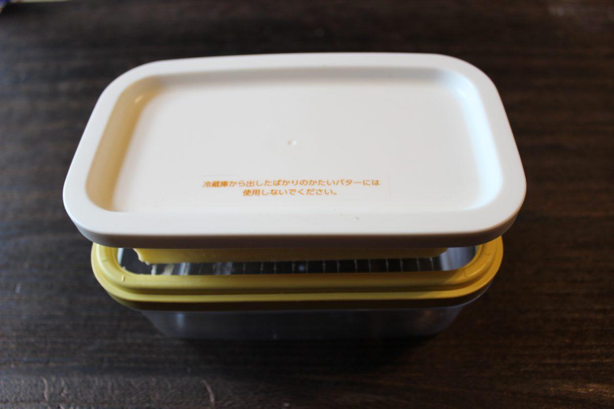 【バターをこよなく愛すため】バター便利グッズ。バターカットケース編