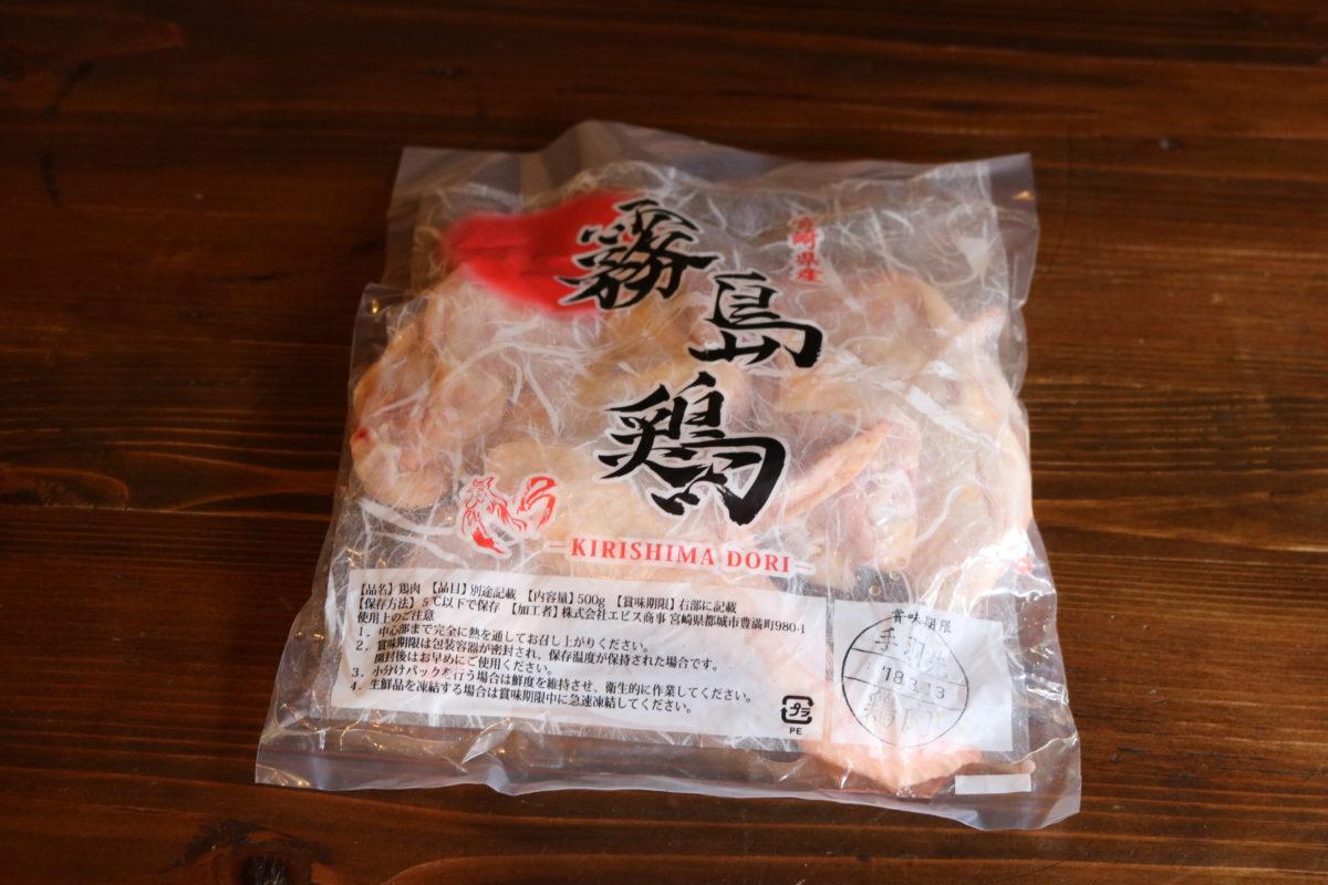 【霧島鶏 手羽先】つまみに最高!,エビス商事