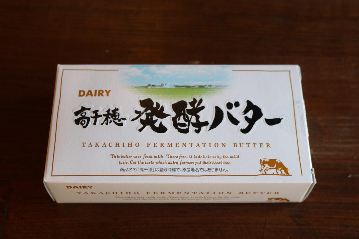 【高千穂 発酵バター】お店の味わい明太パスタ!